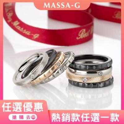 MASSA-G 獨家精選鈦金戒(任選一款)