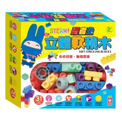 STEAM!忍者兔3D立體軟積木