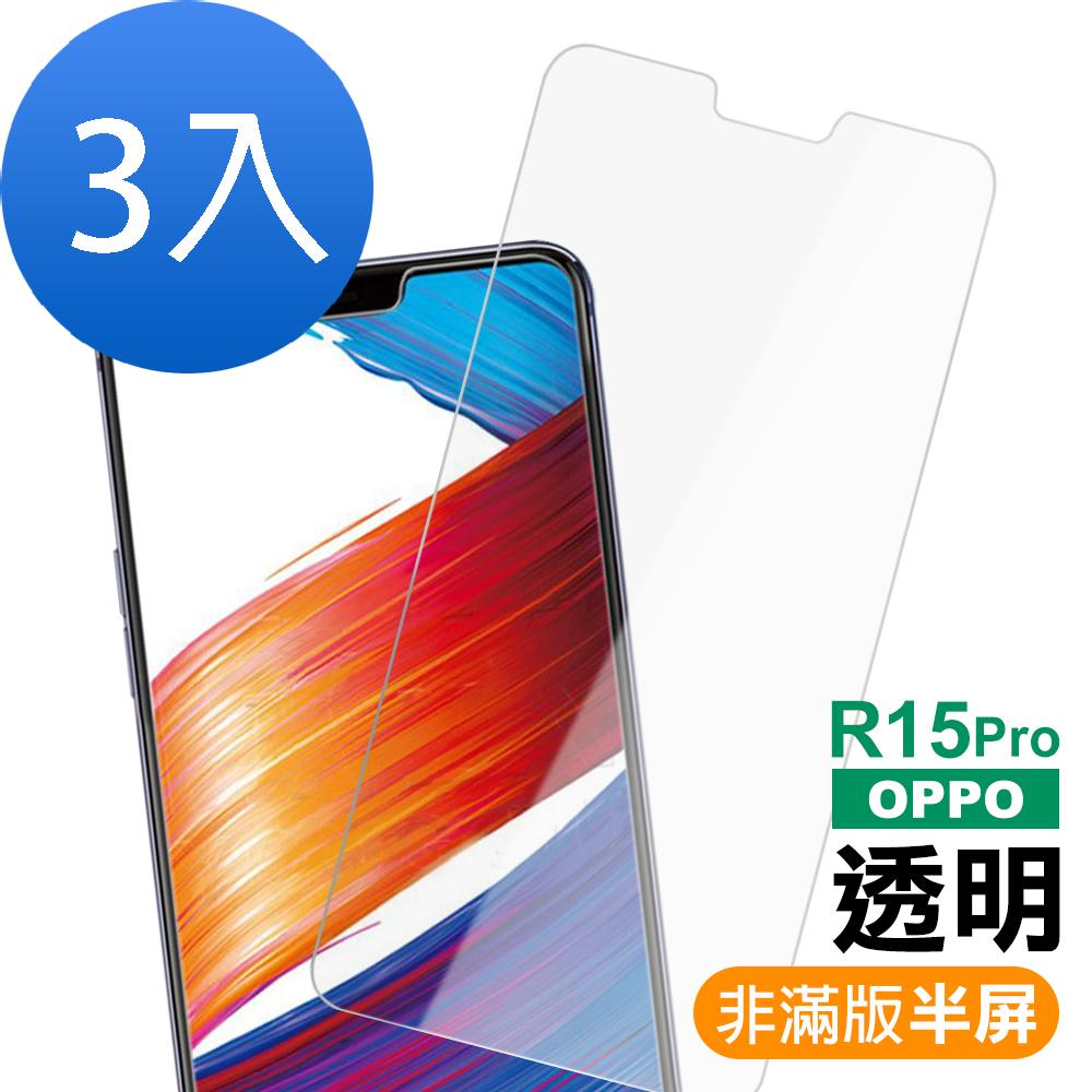 OPPO R15 Pro 透明 9H 鋼化玻璃膜 手機螢幕 防撞 防摔 保護貼-超值3入組 @ Y!購物