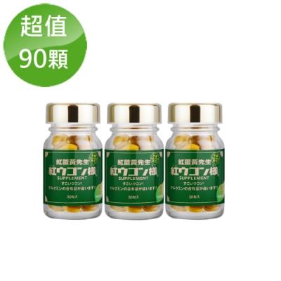 紅薑黃先生京都限定30顆X3(共90顆)