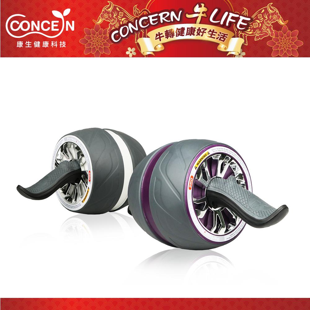 Concern 康生 銀炫極速風火輪 鍛煉腹肌健腹巨輪(紫) CON-YG010