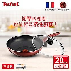 Tefal法國特福 典雅紅系列28CM不沾小炒鍋+