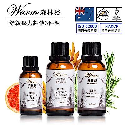 Warm 森林浴精油 舒緩壓力超值3件組(迷迭香+佛手柑+葡萄柚)