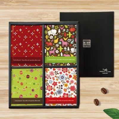 哈亞極品咖啡 單一產區濾掛式咖啡禮盒-涼風圖樣藝術-FL03(10gx24入)