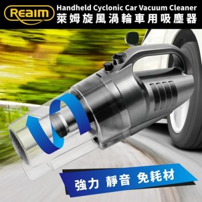 【Reaim 萊姆】旋風渦輪車用吸塵器(車用12V)