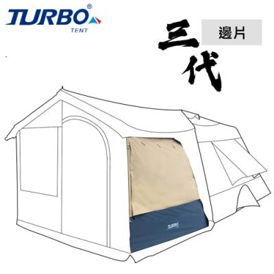 【Turbo Tent】Lite 300邊片 第3代 乾隆黃&莫蘭迪灰(Turbo Lite配件一)