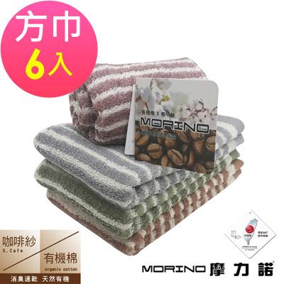 咖啡紗X有機棉橫紋方巾(超值6入組)  MORINO摩力諾