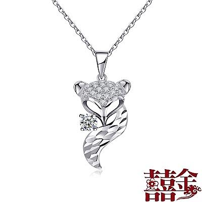囍金 晶鑽愛情小狐仙 925純銀項鍊
