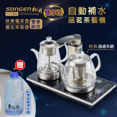 SONGEN松井 雙享泡自動補水品茗茶藝機/快煮壺/泡茶機(KR-1336-2加贈PC食品級淨水桶)