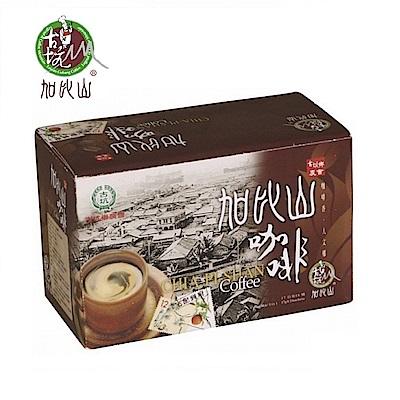 古坑鄉農會 加比山三合一即溶咖啡306g(17gx18包/盒)
