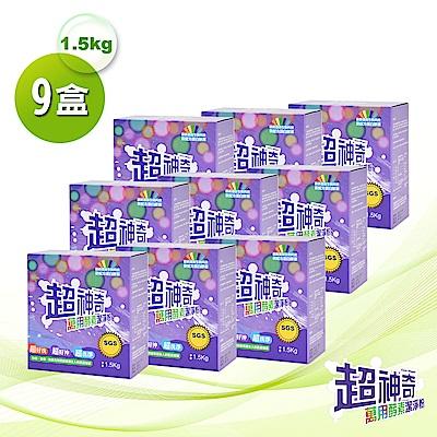 超神奇 台灣製 萬用酵素潔淨粉 酵素粉 自然分解油汙(1.5kg/盒)-9盒