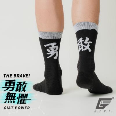GIAT台灣製抗菌消臭機能運動襪(勇敢聯名款)-白字
