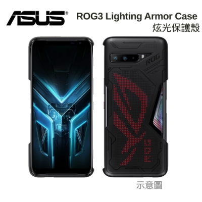 (原廠盒裝) ASUS 華碩 ROG PHONE 3 Lighting Armor Case 炫光保護殼-ZS661KS