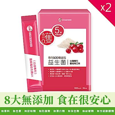超取登記領60 UDR專利SOD蔓越莓益生菌EX X2盒