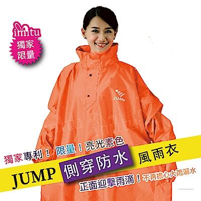 JUMP 獨家專利 x 亮光素色側穿套頭式風雨衣x絕佳防水=亮橙橘