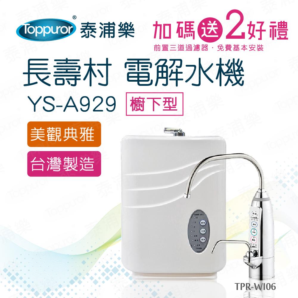 【泰浦樂】長壽村廚下型電解水機YS-A929(TPR-WI06免費安裝)-7.8月加贈10吋桌扇