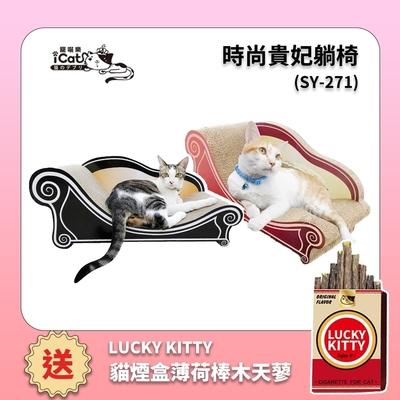 iCat 寵喵樂-時尚貴妃躺椅(女王紅/賓士黑) (SY-271)(買就送iCat寵喵樂-LUCKY KITTY 貓煙盒薄荷棒木天蓼1盒)