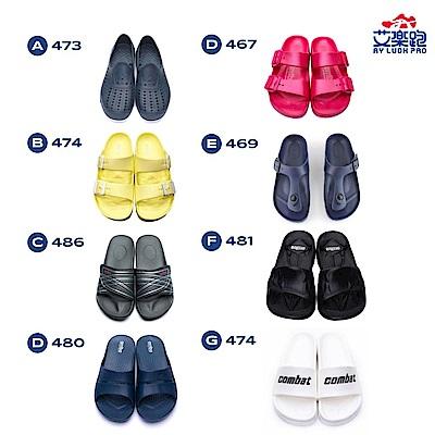 ARRIBA艾樂跑 時時樂 夏季輕量防水涼拖鞋(8款任選)