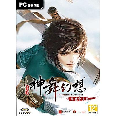 (虛擬序號) 神舞幻想 中文版 PC 數位版