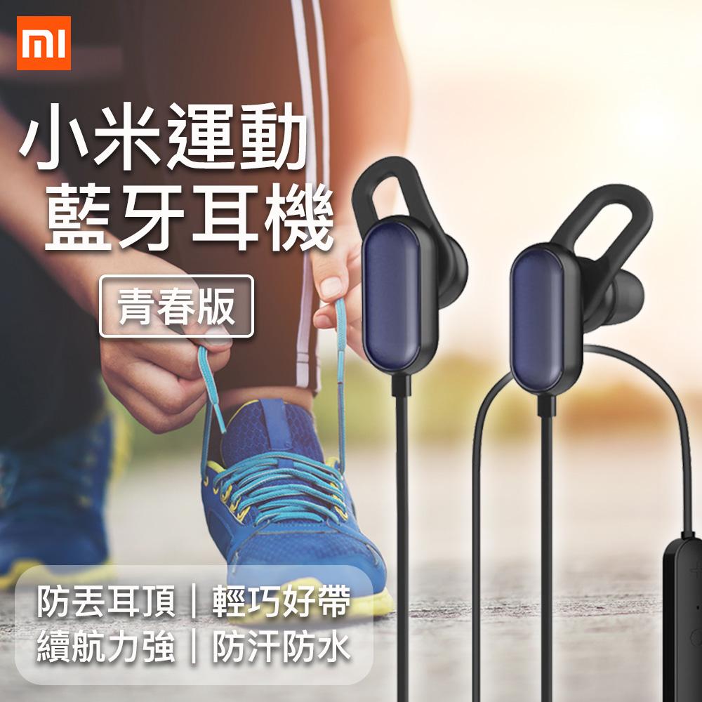 小米 運動藍牙耳機 青春版