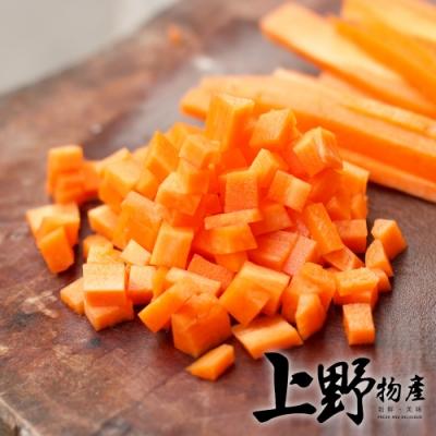 (滿899免運)【上野物產】急凍生鮮 胡蘿蔔丁(500g土10%/包) x1包
