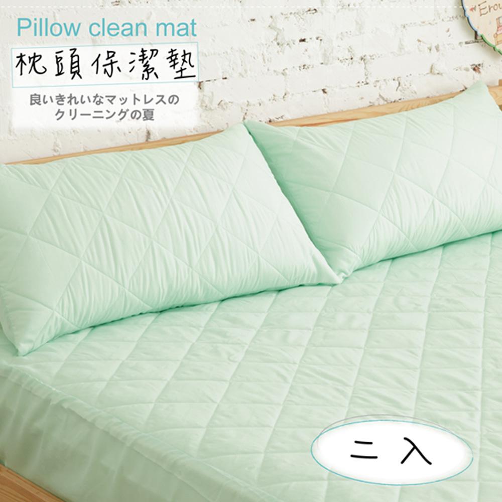 UP101 漾彩保潔墊枕套全包覆式2入-綠(EO-001)