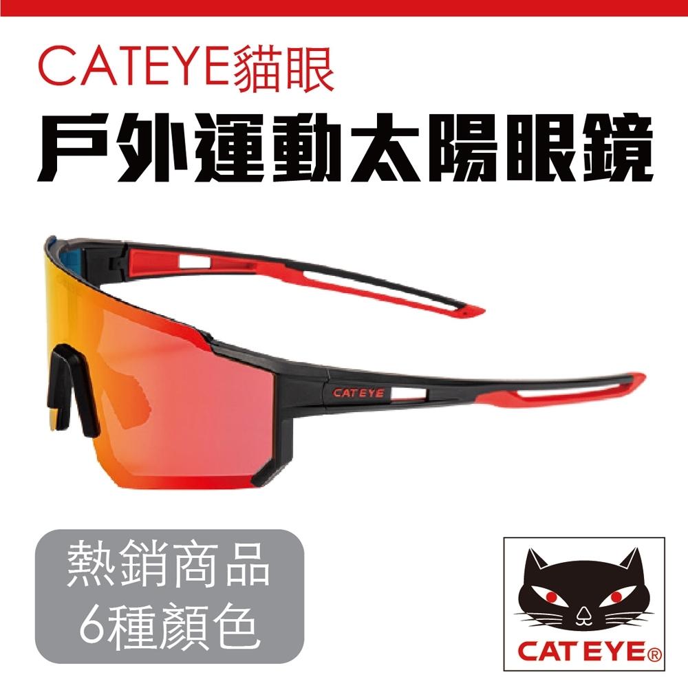 CATEYE 戶外運動太陽眼鏡