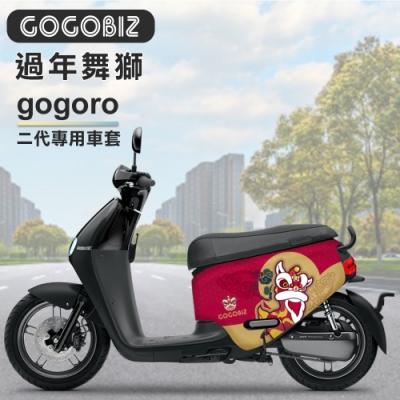 【GOGOBIZ】LITE系列 過年舞獅防刮保護套 防刮套 車罩 適用GOGORO2系列