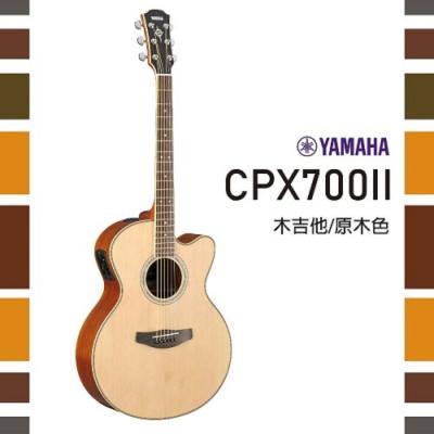 YAMAHA CPX700II /木吉他/公司貨保固/原木色
