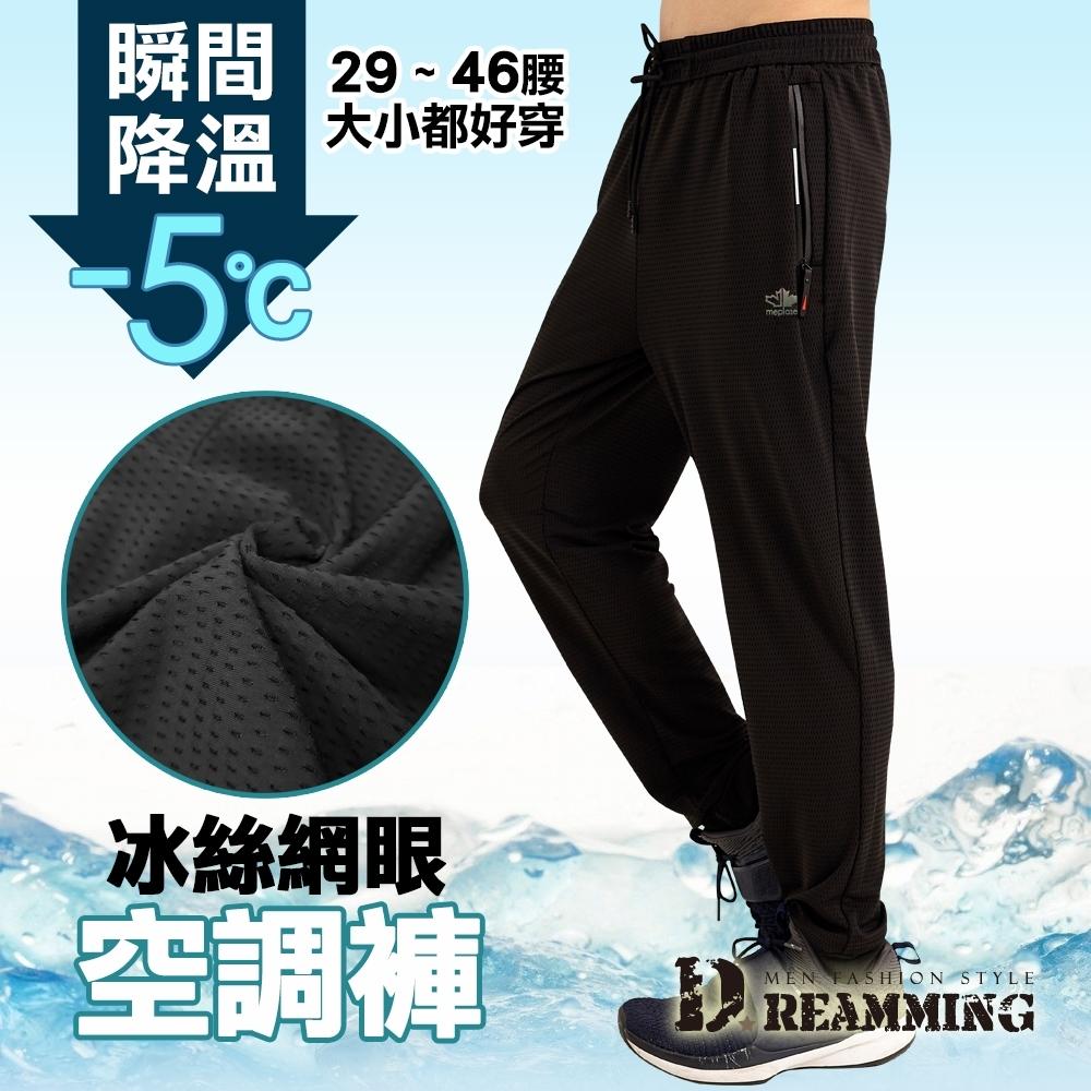 Dreamming 冰絲涼感降溫休閒運動褲 冰鋒褲 空調褲 彈力 速乾 冰爽-共二款 (A款 空調褲)