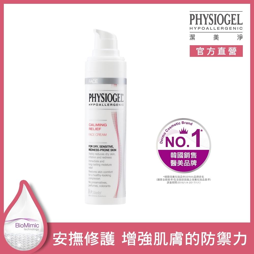 【PHYSIOGEL 潔美淨】層脂質安撫修護霜(40ml)
