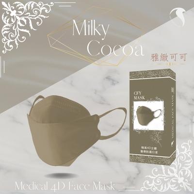 久富餘 KF94韓版4層立體醫療口罩-雙鋼印-雅緻可可(10片/盒)