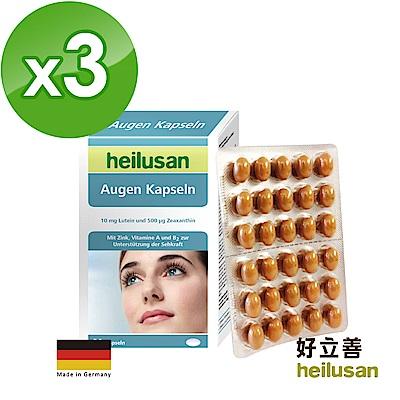 (時時樂限定)德國 好立善 EUREYE葉黃素複方軟膠囊 三入組(30粒*3)
