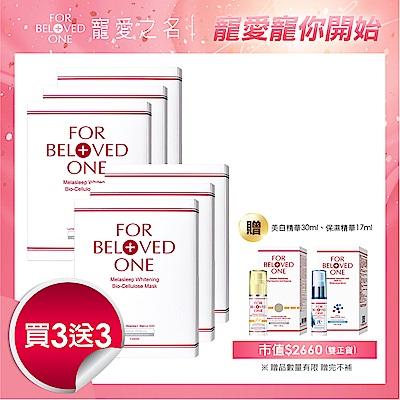 (買3盒送3盒再送美白精華30ml)寵愛之名 亮白淨化生物纖維面膜 3片/盒