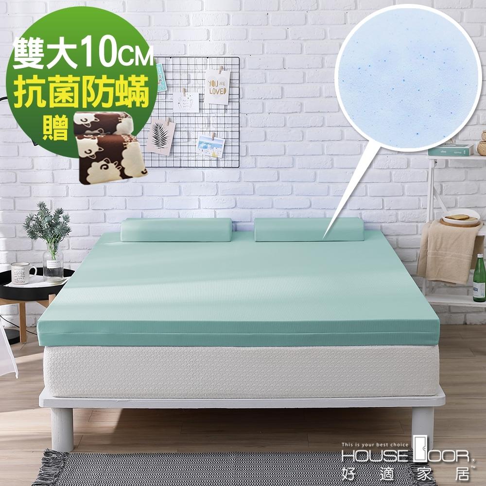 House Door 大和防蹣抗菌10cm藍晶靈涼感記憶床墊贈毯-雙大6尺