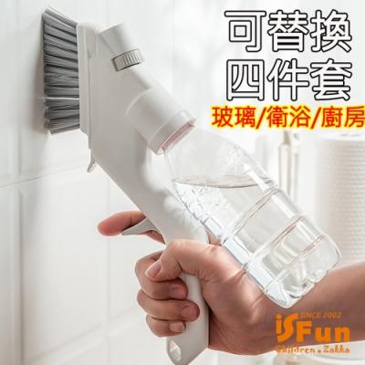 iSFun 玻璃掃除 清潔劑噴瓶刷子可替換頭四件套組