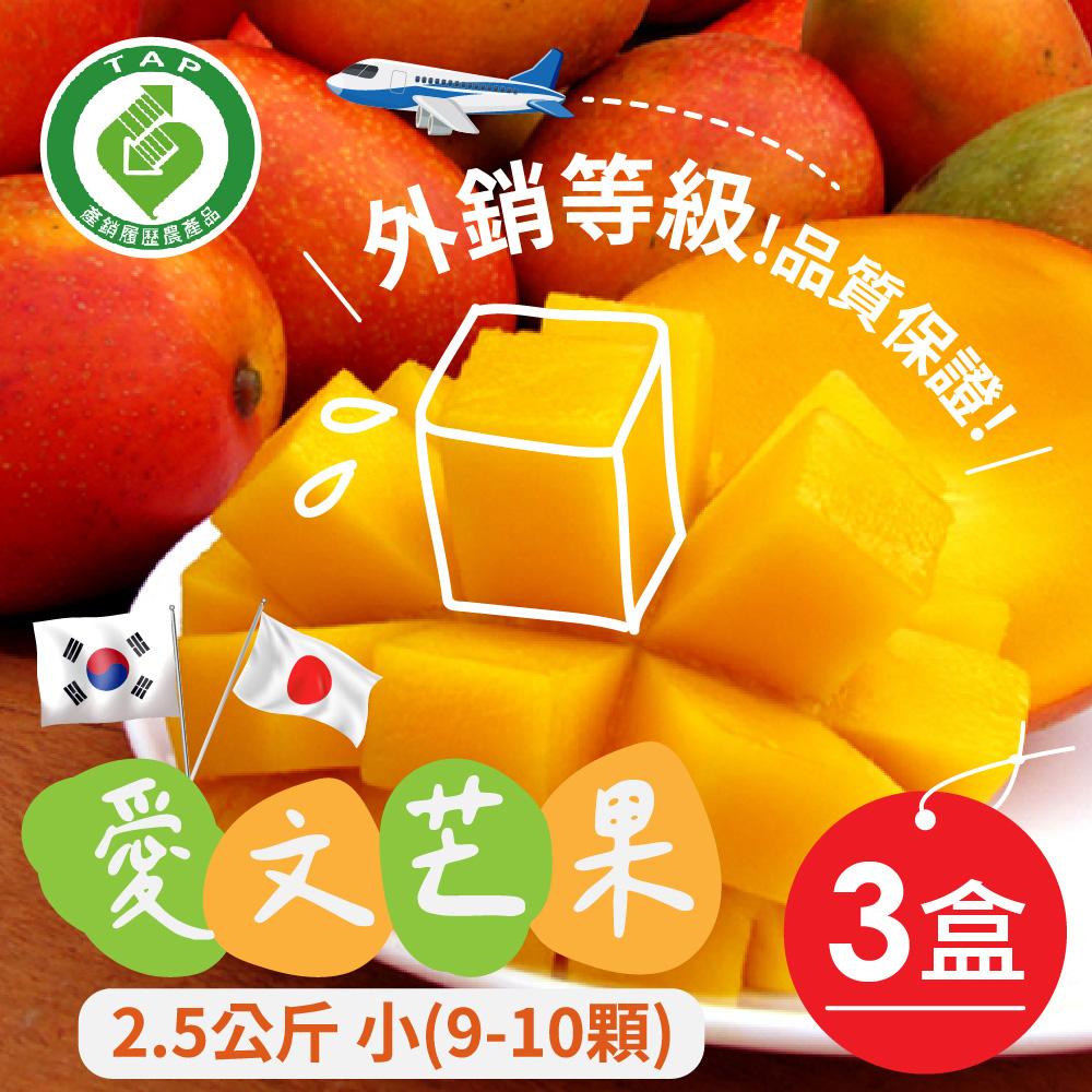 家購網嚴選 產銷履歷外銷等級 枋山愛文芒果 2.5kgx3盒(小9-10顆/盒)