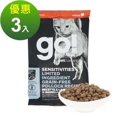 Go! 低致敏鱈魚 100克 三件組 全貓 無穀天然糧