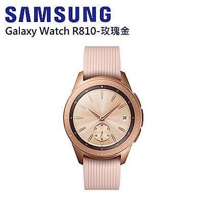 (預購) Samsung Galaxy Watch 1.2吋藍牙版R810-玫瑰金42mm