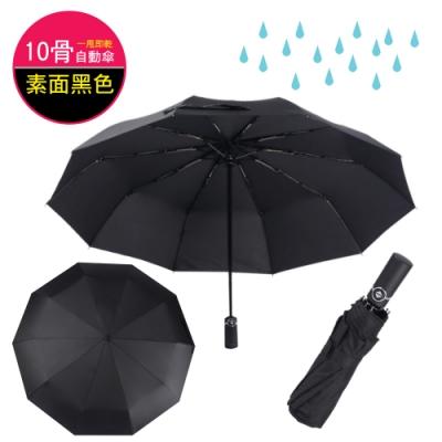 生活良品 10骨一甩即乾自動摺疊雨傘-素面黑色(超大傘面 贈同色收納袋)