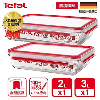 Tefal法國特福 德國EMSA原裝MasterSeal無縫膠圈玻璃保鮮盒 二件組