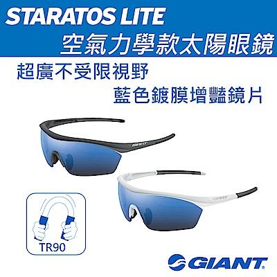 GIANT STRATOS LITE 空氣力學款太陽眼鏡 藍色鍍膜增艷鏡片
