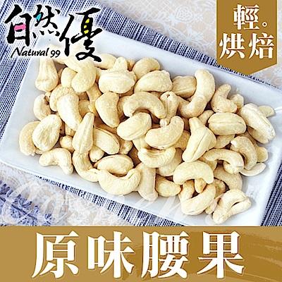 自然優 輕烘焙原味腰果仁(150g)