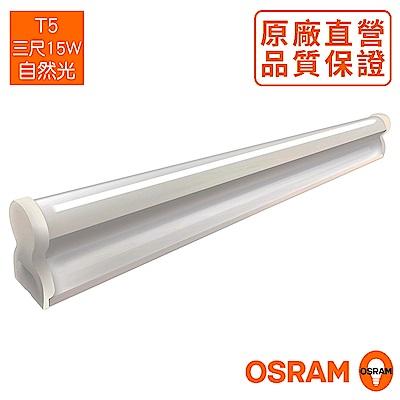 歐司朗OSRAM LEDVANCE 星亮3尺15W LED支架燈-自然光 4入組