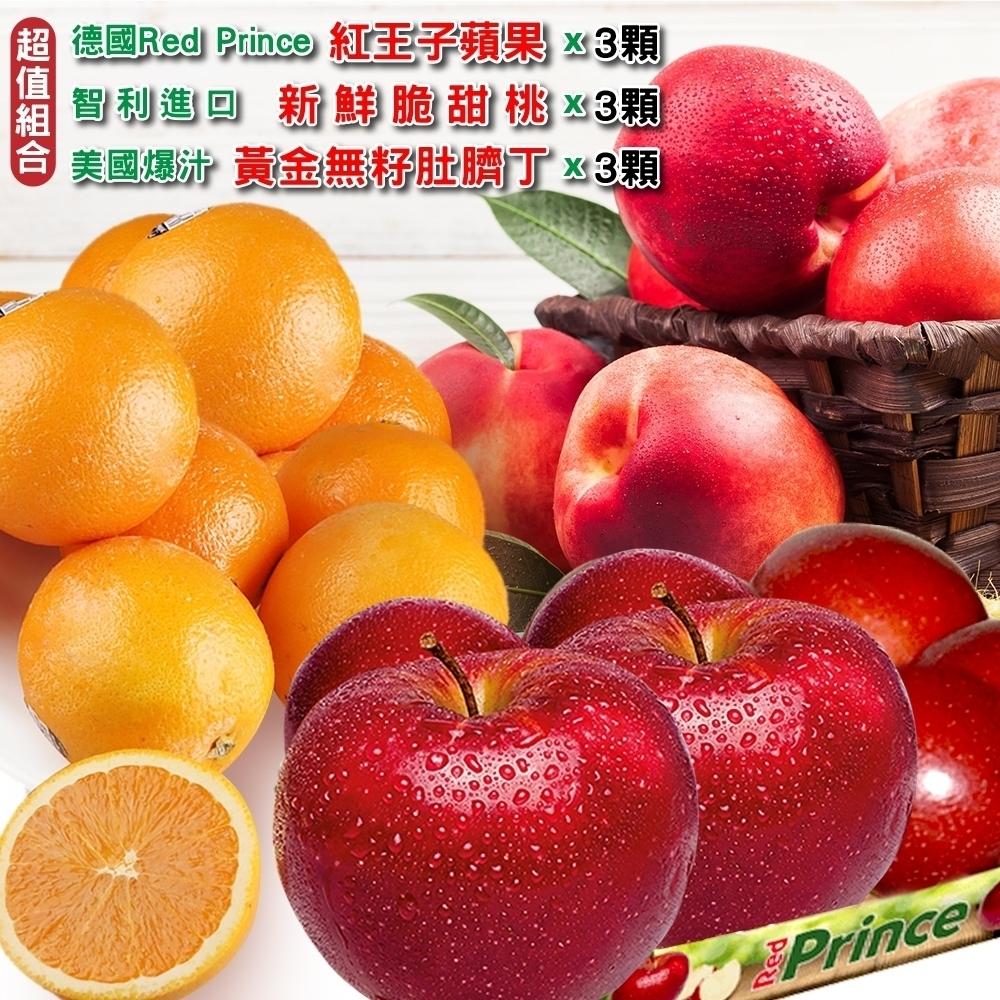 【天天果園】水果三拼9顆組(德國蘋果+智利甜桃+美國肚臍丁)