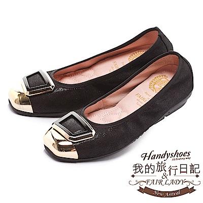 Fair Lady 我的旅行日記金屬拼接框飾方頭平底鞋-加厚版 黑