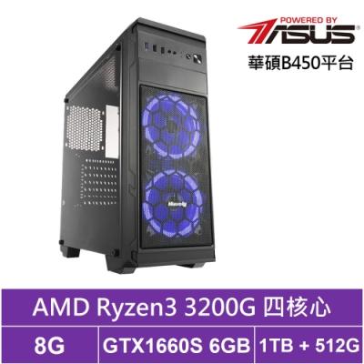 華碩B450平台[光明金煉]R3四核GTX1660S獨顯電玩機