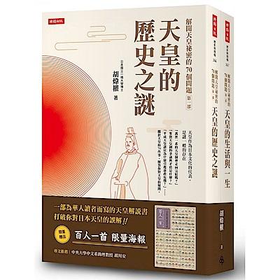 解開天皇祕密的70個問題第一部+第二部套書【送百人......