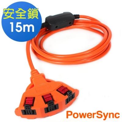 PowerSync 群加 2P安全鎖1擴3扇形動力延長線15米(TPSIN3LN3150)