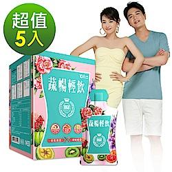 DV笛絲薇夢-蔬暢輕飲 5盒組(10入/盒 x 5盒)-快速到貨